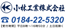 Kobayashi Industry Co., Ltd.
